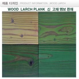 청록색 blur-green  WOOD larch piank  랜덤