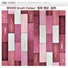 자주색 .모자이크블럭 wood Colour mosaic 랜덤