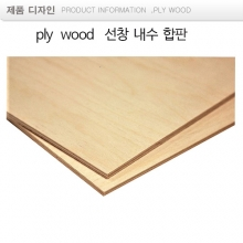 4x8  선창 내수 합판  SOFT PLY WOOD  BOARD