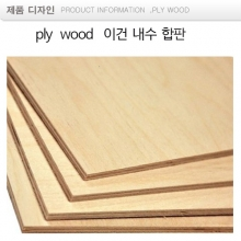 3x6  이건  내수  합판  SOFT PLY WOOD  BOARD