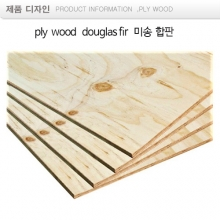 4x8 미송 합판  SOFT  PLY WOOD  BOARD