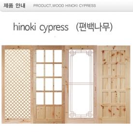히노끼 도어 Product Information  hinoki cypress  (편백나무)