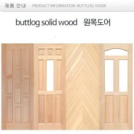 천연 원목도어 Product Information buttlog door