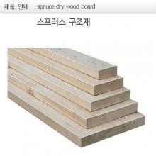 구조재 스프러스  dry wood board  plank
