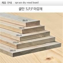 골만S,P,F 마감재  dry wood board  plank
