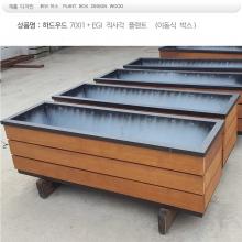 플랜트 박스 ,EGI 이동식 화단