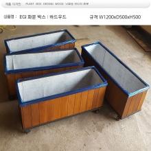 화분  플랜트 박스  / 하드우드
